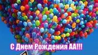С днем рождения, АА!